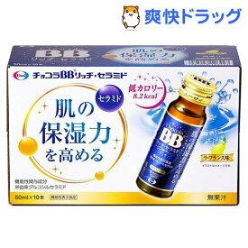 チョコラBB リッチセラミド(50ml*10本入)【チョコラBB】