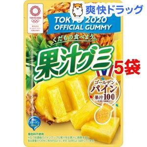 果汁グミ ゴールデンパイン(47g*5袋セット)【果汁グミ】