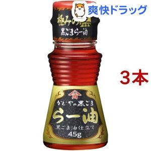 黒ごま辣油(45g*3コセット)