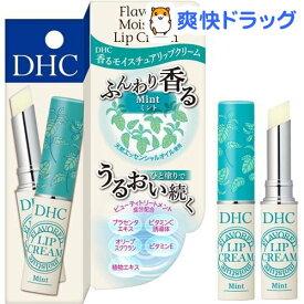 DHC 香る モイスチュア リップクリーム ミント(1.5g)【DHC】