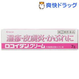 【第(2)類医薬品】ロコイダンクリーム(7g)【ロコイダン】
