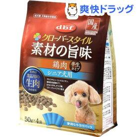 デビフ クローバースタイル 素材の旨味 鶏肉 シニア犬用(50g*4袋)【デビフ(d.b.f)】