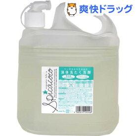 スピカココ 液体洗たく洗剤(4kg)【スピカココ】
