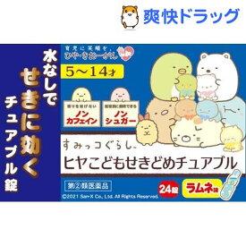 【第(2)類医薬品】ヒヤ こどもせきどめチュアブル(24錠)【ヒヤ】