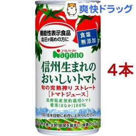 信州生まれのおいしいトマト 食塩無添加(190g*4本セット)