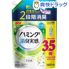ハミング 消臭実感 柔軟剤 リフレッシュグリーン 詰め替え ウルトラジャンボ(1400ml)【ハミング】