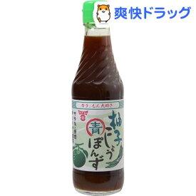 フンドーキン 柚子こしょう青ぽんず(250ml)【フンドーキン】