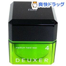 ナンバースリー デューサー ミディアムハードワックス 4(80g)【ナンバースリー(003)】
