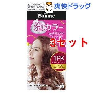 ブローネ 泡カラー 1PK ピンキッシュブラウン(3セット)【ブローネ】