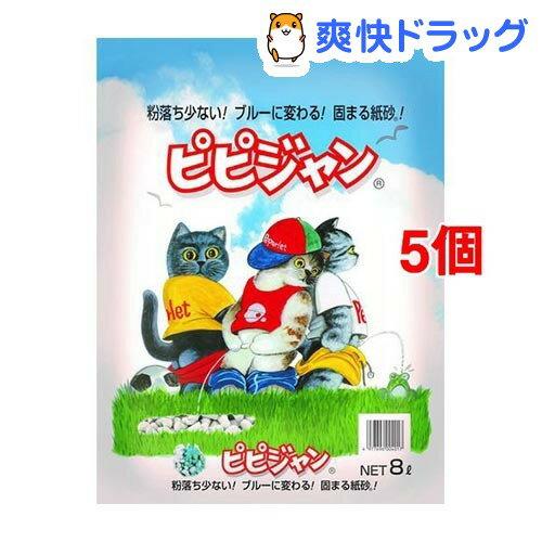 猫砂 ピピジャン(8L*5コセット)