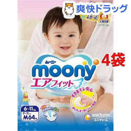 ム-ニ-エアフィットM64枚(Mサイズ*64枚入*4コセット)【ムーニー】【送料無料】
