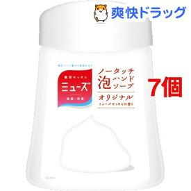 ミューズ ノータッチ泡ハンドソープ 詰替え ボトル オリジナル(250mL*7コセット)【ミューズ】