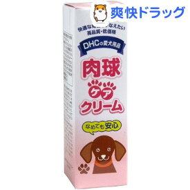 DHC 肉球ケアクリーム(20g)【DHC ペット】