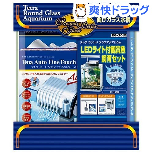 テトラ ラウンド グラスアクアリウム LEDライト付観賞魚飼育セット RG-20LE(1セット)【Tetra(テトラ)】【送料無料】