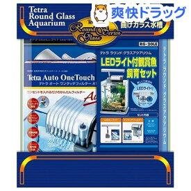 テトラ ラウンド グラスアクアリウム LEDライト付観賞魚飼育セット RG-20LE(1セット)【Tetra(テトラ)】