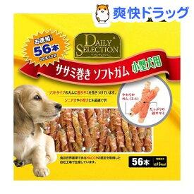 デイリーセレクション ササミ巻き ソフトガム 小型犬用(56本入)【R&D デイリーセレクション(DAILY SELECTION)】