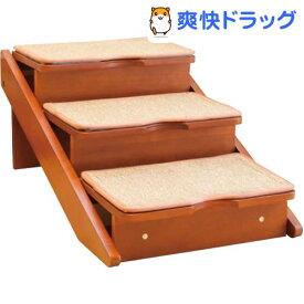 ペット介護スロープ 木製2wayステップ 3段タイプ(1個入り)
