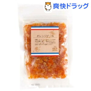 プティパ オレンジピール(100g)【プティパ】