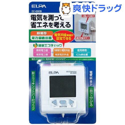 エルパ 簡易電力量計エコキーパー EC-05EB(1台)【エルパ(ELPA)】