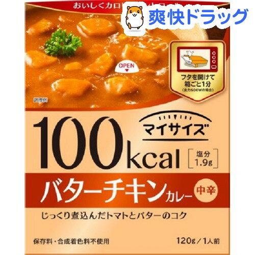 マイサイズ バターチキンカレー(120g)【マイサイズ】