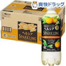 【訳あり】【企画品】ヘルシア スパークリング バレンシアオレンジ味(500mL*24本入)【ヘルシア】
