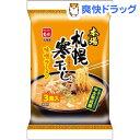 本場札幌寒干し 味噌ラーメン(3食入)
