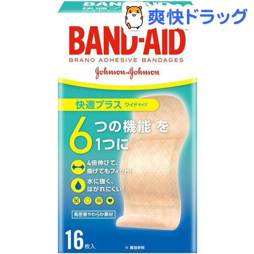バンドエイド 快適プラス ワイドサイズ(16枚入)【バンドエイド(BAND-AID)】