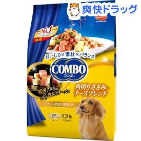 コンボ 角切りササミ・チーズブレンド(230g*4袋入)【コンボ(COMBO)】
