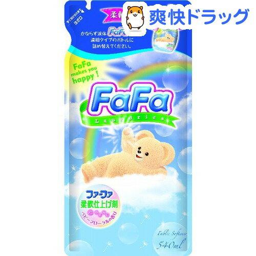 ファーファ 柔軟剤 濃縮タイプ 詰替用(540mL)【ファーファ】