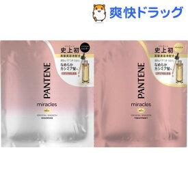 パンテーン ミラクルズ クリスタルスムース トライアルサシェ(10mL+10g)【PANTENE(パンテーン)】