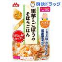 大満足ごはん 里芋とごぼうのそぼろごはん G15(120g)【大満足ごはん】