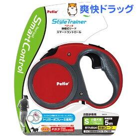 ペティオ スタイルトレーナー リールリード スマートコントロール レッド S(1コ入)【ペティオ(Petio)】