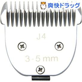 F.I.A. スピード用 替刃 セラミック 3〜5mm(1コ入)