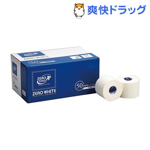 ゼロ・ホワイト コットンバンデージ 非伸縮 50mm*13.75m(12巻)【ゼロテープ(ZERO TAPE)】【送料無料】
