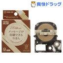 テプラ・プロ テープカートリッジ りぼん 12mm ベージュ SFR12JK(1コ入)【テプラ(TEPRA)】