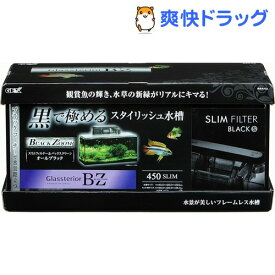 グラステリアBZ 450S セット(1セット)【グラステリア】