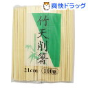 割り箸 竹 天削箸 21cm(100膳入)