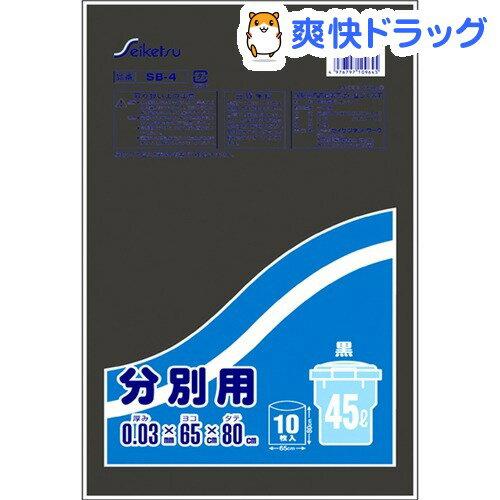 ゴミ袋 分別ペール用 45L 黒 SB-4(10枚入)