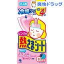 ピンクの熱さまシート 大人用(12枚+4枚入)【熱さまシリーズ】