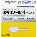 【第(2)類医薬品】ボラギノールA注入軟膏(2g*30コ入)【ボラギノール】【送料無料】 ランキングお取り寄せ