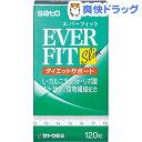 エバーフィット(120錠)【佐藤製薬サプリメント】