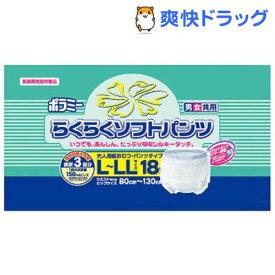 カワモト ポラミーらくらくソフトパンツ L-LLサイズ 3回吸収(18枚入)【ポラミー】