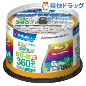 バーベイタム BD-R DL 録画用 4倍速 VBR260YP50V1(50枚入)【バーベイタム】