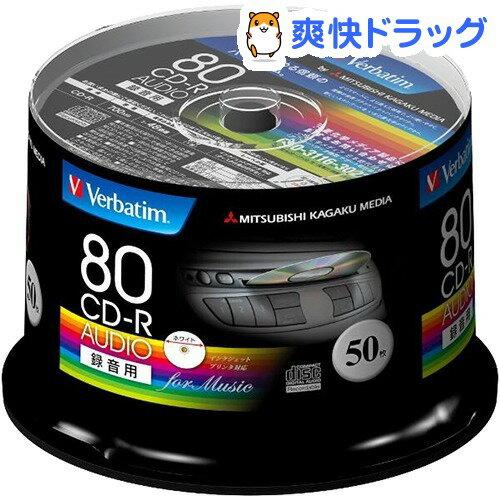 バーベイタム CD-R オーディオ 80分 50枚 MUR80FP50SV1(50枚入)【バーベイタム】