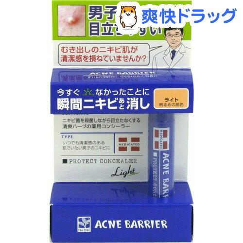メンズアクネバリア 薬用コンシーラー ライト(5g)【アクネバリア】