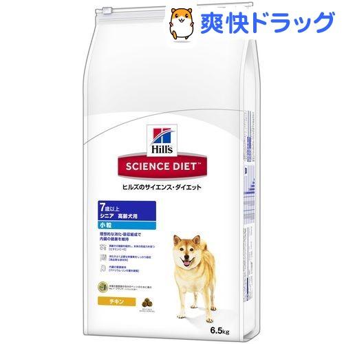 サイエンスダイエット シニア 小粒 高齢犬用(6.5kg)【サイエンスダイエット】【送料無料】