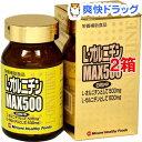 【訳あり】L-オルニチンMAX500(240粒入*2箱セット)【ミナミヘルシーフーズ】