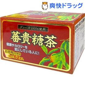 ユウキ製薬 蕃貴糖茶(3g*62包)【ユウキ製薬(サプリメント)】