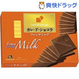 森永 カレ・ド・ショコラ フレンチミルク(21枚入)