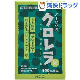 オーサワ クロレラ 粒(900粒)【オーサワ】